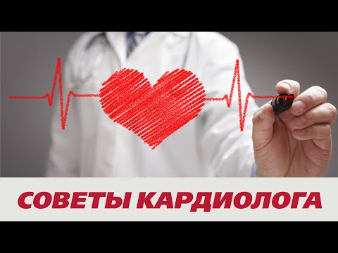 Советы кардиолога