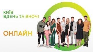 Онлайн-презентация 5 сезона - Киев днем и ночью