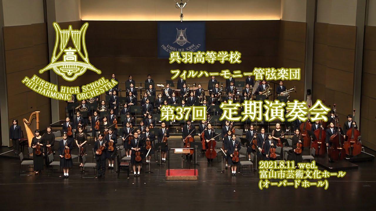 第37回呉羽高校管弦楽部定期演奏会の動画が公開されました