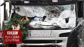 Что известно о трагедии в Берлине?