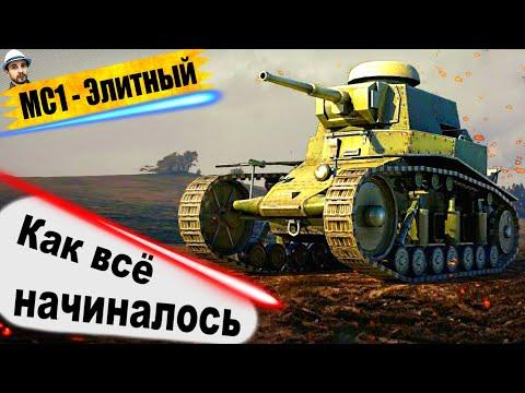 БРОДИ начал свой путь в World of Tanks ● МС-1 стал ЭЛИТНЫМ
