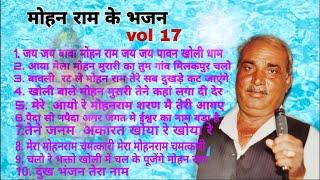 MOHAN RAM KE BHAJAN VOL 17 || SINGER - PRAKASH BHATI || SHISHODIA LIVE