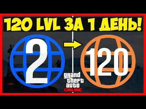 120 LVL ЗА 1 ДЕНЬ! | САМЫЙ БЫСТРЫЙ СПОСОБ ПОДНЯТЬ УРОВЕНЬ В GTA 5 ONLINE | Патч 1.40