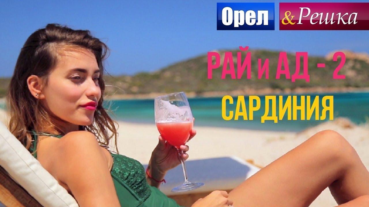 Орел и решка. Рай и Ад - 2 - Сардиния | Италия (1080p HD) - ПРЕМЬЕРА!