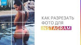 Как просто сделать баннер для Instagram на телефоне?