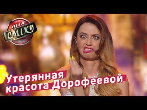 Утерянная красота Дорофеевой - Николь Кидман | Лига Смеха 4 сезон - Видео с YouTube на компьютер, мобильный, android, ios