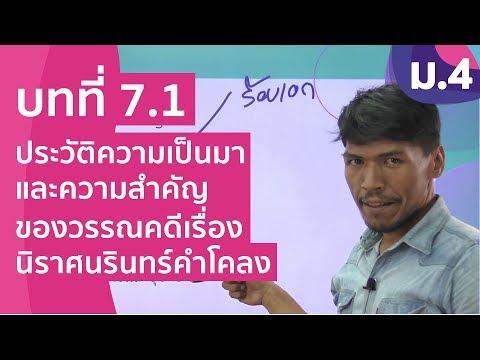 วิชาภาษาไทย ชั้น ม.4 เรื่อง ประวัติความเป็นมาและความสำคัญของวรรณคดีเรื่อง นิราศนรินทร์คำโคลง