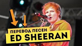 Перевод песен Эда Ширана (Ed Sheeran). Английский для начинающих