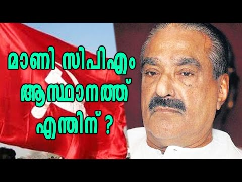K M Mani Attends a Meeting At A K G Centre With CPM Leaders | Oneindia Malayalam