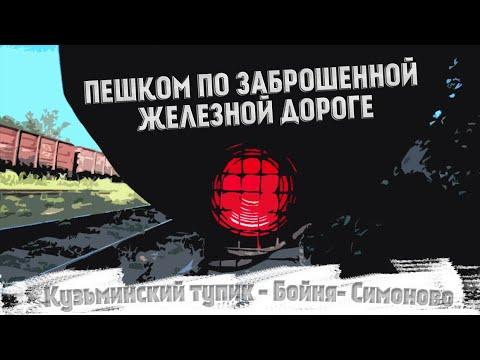 Заброшенная железная дорога в Москве \\ Симоновская ветка \\ Кузьминский тупик
