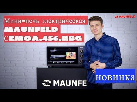 Мини-печь Maunfeld СEMOA.456.RBG Black