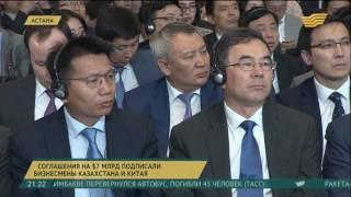 Соглашения на $7 млрд подписали бизнесмены Казахстана и Китая