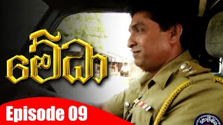 Medha - මේධා | Episode 09 | 26 - 11 - 2020 | Siyatha TV Thumbnail