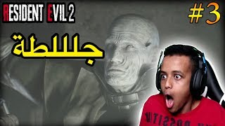 هذي لعبة بتجلطني😭|Resident Evil 2 Remake
