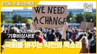 106회 -  '기후비상사태' 국회를 바꾸는 시민의 목…