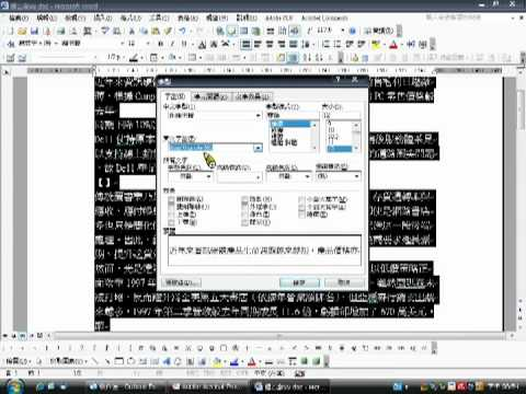 118-920303-2電軟丙檢術科-題組1-第三張試卷-文書處理 - YouTube