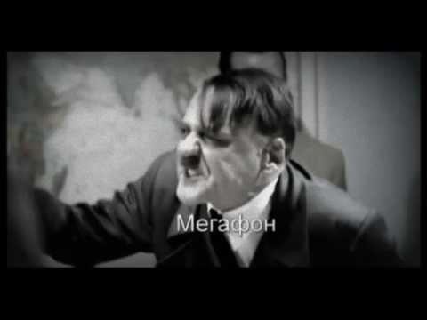 Гитлер и скайп на русском