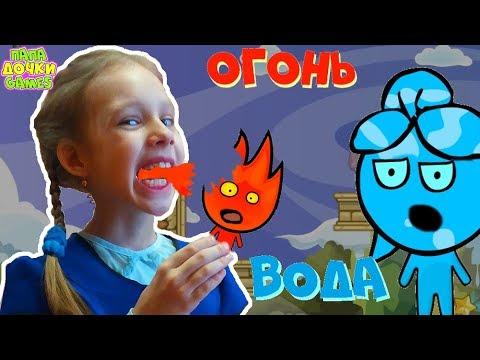 ПРИКЛЮЧЕНИЯ ОГОНЬ и ВОДА СПАСЕНИЕ на ОСТРОВЕ #4. Развлекательное видео для детей Детский ЭКСПЕРИМЕНТ