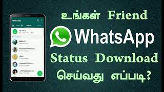 உங்கள் Friend WhatsApp Status Download செய்வது எப்படி?
