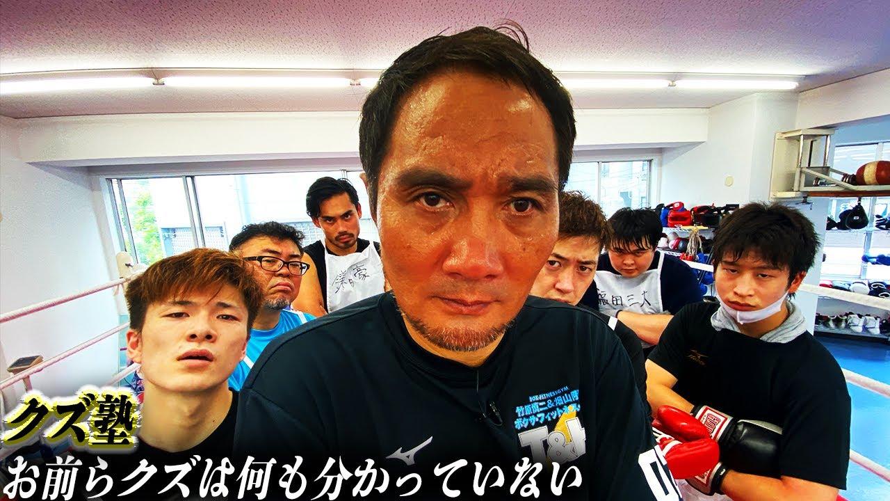 【クズ塾#5】何を言っても分からないクズに竹原が大激怒!!