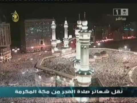 20th Nov2009Makkah Fajr Azan By Sheikh Ali Ahmed Mullah
