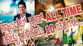 Sandalwood All Time Collection Movie List 2017