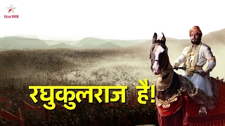 Raja Shivchhatrapati Title Track Lyrical Video