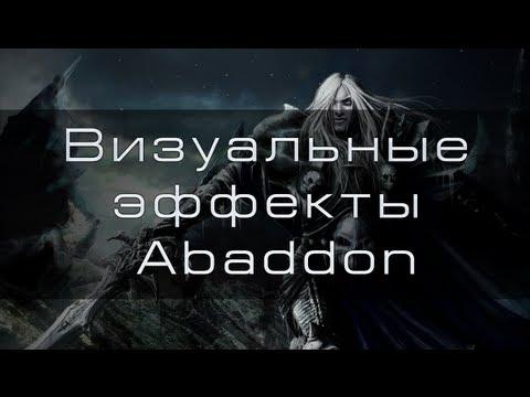 видео: Визуальные эффекты abaddon (visual effects of unreleased hero)