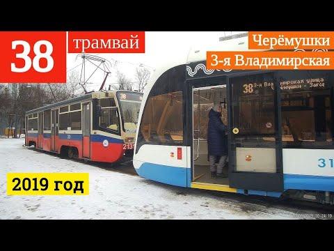 """Трамвай 38 """"Черемушки"""" - """"3я Владимирская улица"""" // 10 марта 2019"""