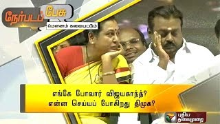 Nerpada Pesu - Where would Vijayakanth go ? (23/02/2016) | Puthiyathalaimurai TV