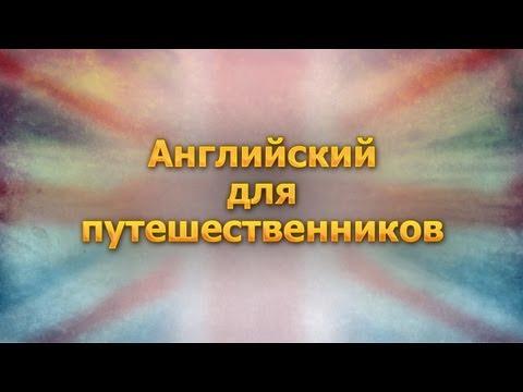 Learn American English Online - Американский английский