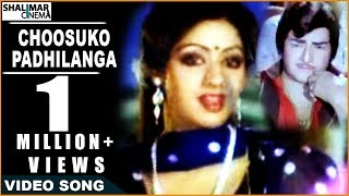 Anuraga Devatha Movie || Choosuko Padhilanga Video Song || NTR, Jayapradha, Sridevi