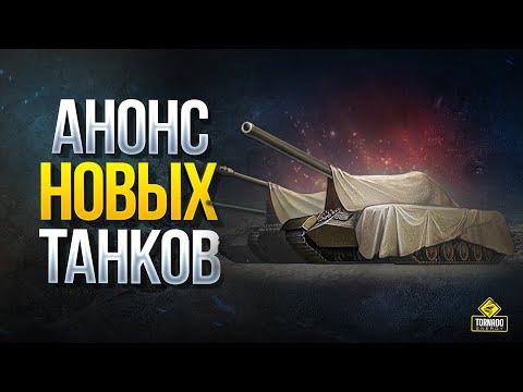 Анонс Новых Танков - WoT Это Новости