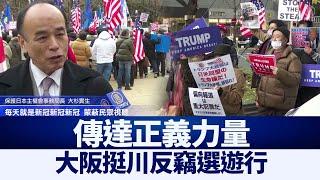 大阪挺川反竊選遊行 傳達正義力量|@新唐人亞太電視台NTDAPTV |20201222 - YouTube