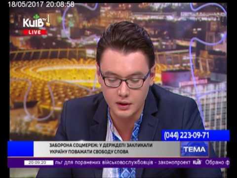 Телеканал Київ: 18.05.17 Столиця 19.55