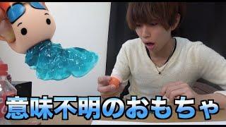 全部吸う謎のおもちゃ「すっ太郎」が意味不明過ぎた… thumbnail