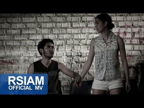 ปล่อยให้เด็กได้แฟนดี ๆ บ้าง : เดช อิสระ อาร์ สยาม [Official MV]