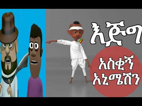 አስቂኝ አኒሜሽን Ethiopia shorts funny animations video 2021
