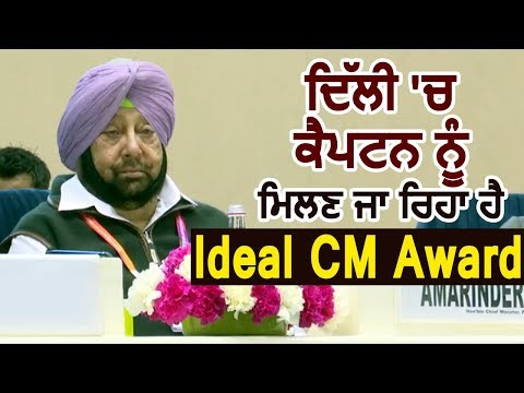 Delhi में Punjab के Chief Minister Capt. Amarinder Singh को मिलने जा रहा है Ideal CM Award
