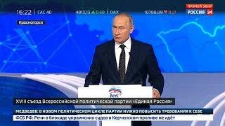 бЛЕСТЯЩАЯ речь Путина на съезде партии
