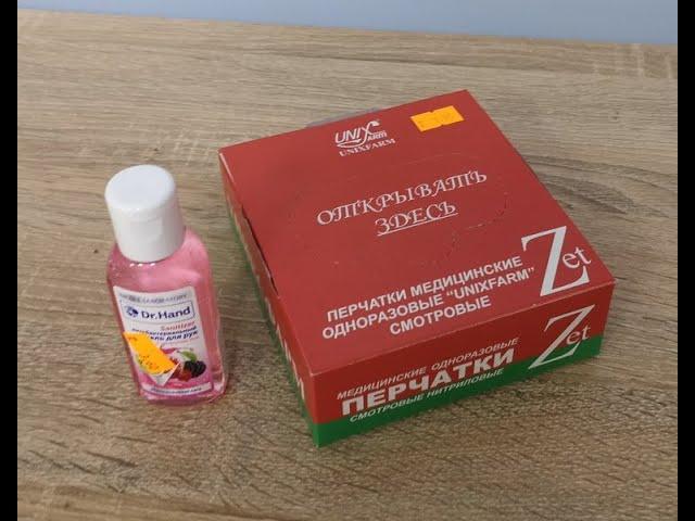 Коронавирус: ч. 8 средства защиты из аптеки