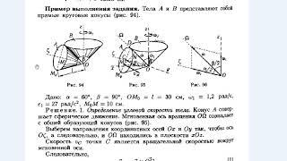 Теоретическая механика. Задание К6 (часть 1) из сборника Яблонского