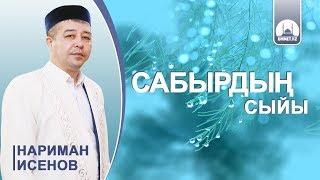 Сабырдың сыйы | Нариман Исенов