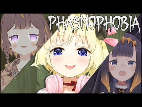【Phasmophobia】かわいいアーニャとかわいいイナと幽霊調査!!【角巻わため/ホロライブ4期生】