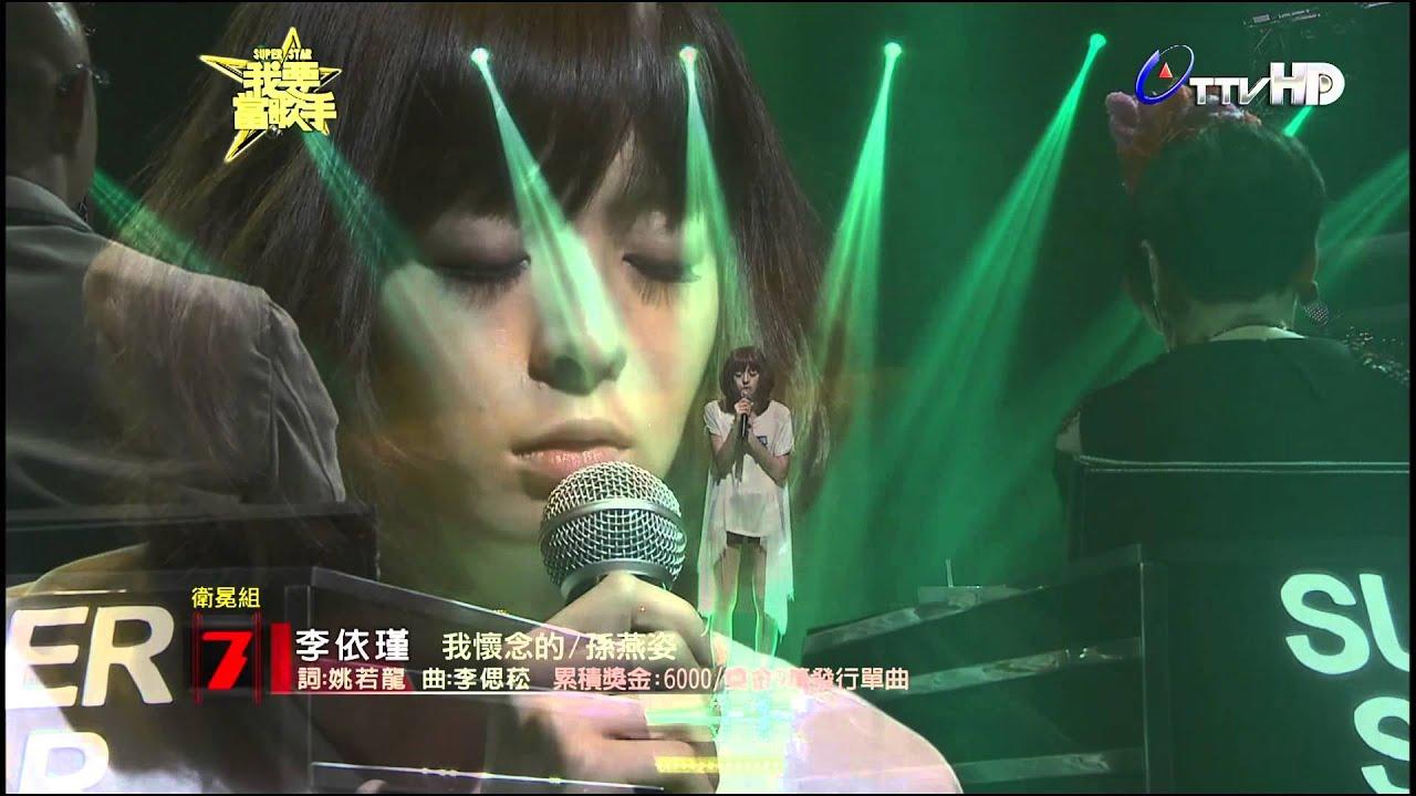 [HD]我要當歌手 李依瑾 我懷念的 - YouTube