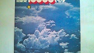 福澤 諸/高度10000マイル(デビューシングル)1976年 カップリング曲 星...