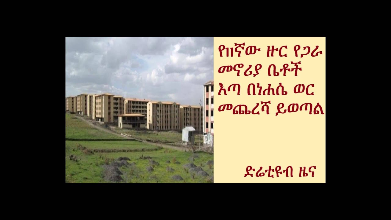 Addis ababa house project