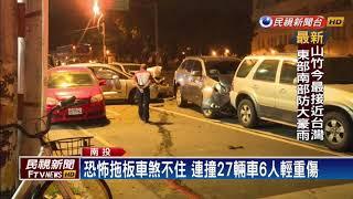 南投恐怖拖板車煞不住 連撞27輛車6人輕重傷-民視新聞