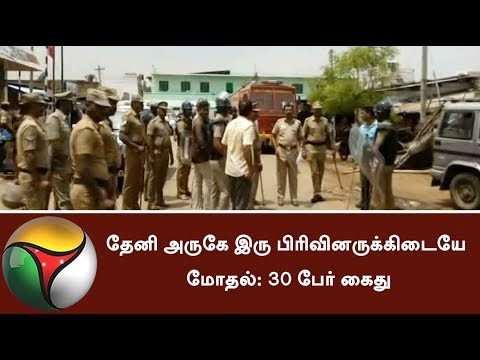 30 arrested on the conflicts between 2 community groups near Theni | #Theni