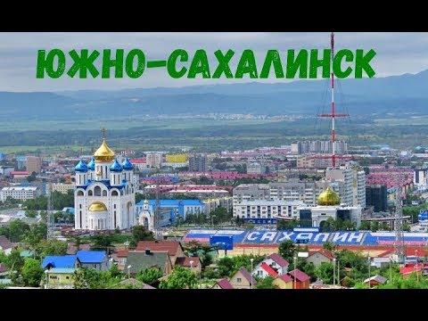 Южно-Сахалинск, Достопримечательности города.